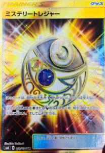 mystery_treasurefigura_intera_rara_segreta_sl06_sole_luna_gcc_pokemontimes-it