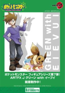 poster_modellino_figure_green_eevee_ARTFXJ_kotobukiya_pokemontimes-it