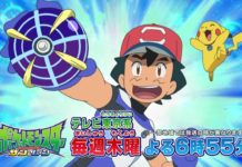 trailer_ash_cattura_ultracreatura_serie_sole_luna_pokemontimes-it
