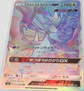 ultra_necrozma_GX_figura_intera_rara_arcobaleno_sl06_sole_luna_gcc_pokemontimes-it