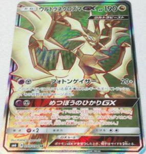 ultra_necrozma_GX_figura_intera_sl06_sole_luna_gcc_pokemontimes-it