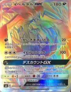 yveltal_GX_figura_intera_rara_arcobaleno_sl06_sole_luna_gcc_pokemontimes-it