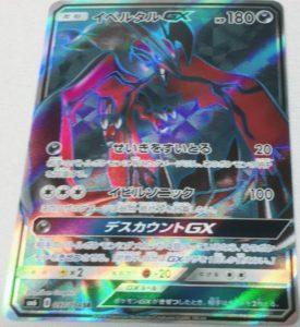 yvelteal_GX_figura_intera_sl06_sole_luna_gcc_pokemontimes-it