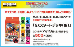GX_starter_decks_gcc_pokemontimes-it