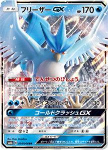 articuno_GX_sm6b_gcc_pokemontimes-it