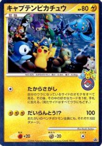 speciale_pikachu_indossa_abiti_accessori_img06_pokemontimes-it