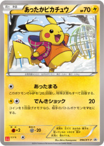 speciale_pikachu_indossa_abiti_accessori_img08_pokemontimes-it