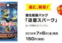 annuncio_sm7a_thunderclap_spark_gcc_pokemontimes-it