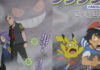 banner_anticipazioni_episodo_74_serie_sole_luna_pokemontimes-it