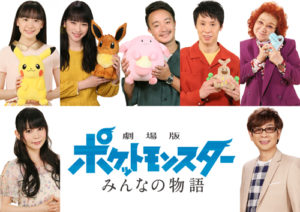 banner_cast_doppiatori_storia_tutti_film_pokemontimes-it