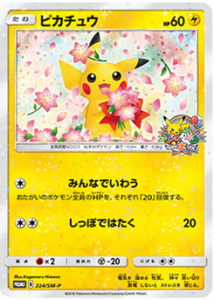 carta_promo_pikachu_20_anniversario_center_pokemontimes-it