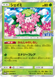 carta_promo_shaymin_20_anniversario_center_pokemontimes-it
