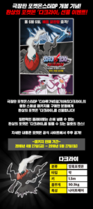 evento_darkrai_corea_sud_pokemontimes-it