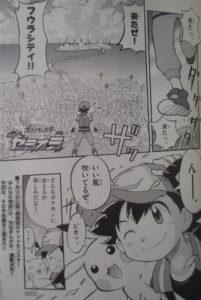 manga_film_zeraora_img01_pokemontimes-it