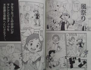 manga_film_zeraora_img03_pokemontimes-it