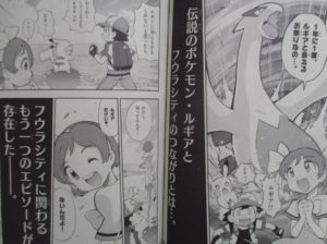 manga_film_zeraora_img04_pokemontimes-it
