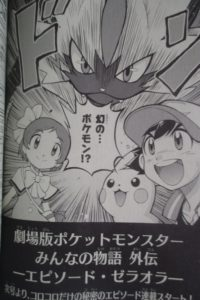 manga_film_zeraora_img06_pokemontimes-it