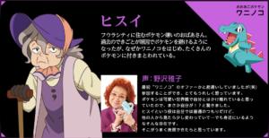 personaggi_img06_storia_tutti_film_pokemontimes-it