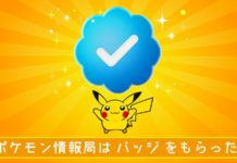 poketimes_twitter_ufficiale_img03_pokemontimes-it