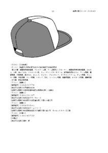 trademark_img02_berretto_ash_pokemontimes-it