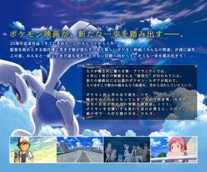 trama_img01_storia_tutti_film_pokemontimes-it