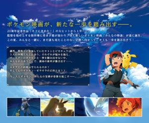 trama_img02_storia_tutti_film_pokemontimes-it