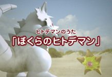 banner_canzone_staryu_pokemontimes-it