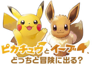 banner_jap_artwork_pikachu_eevee_lets_go_switch_pokemontimes-it