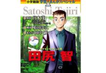 banner_manga_satoshi_tajiri_pokemontimes-it