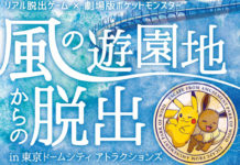 banner_pokemon_escape_from_the_amusement_park_of_wind_film_pokemontimes-it