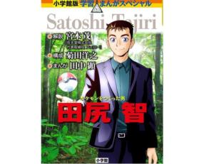 manga_satoshi_tajiri_pokemontimes-it