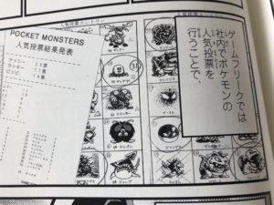 pokemon_scartati_rosso_verde_prima_generazione_manga_pokemontimes-it