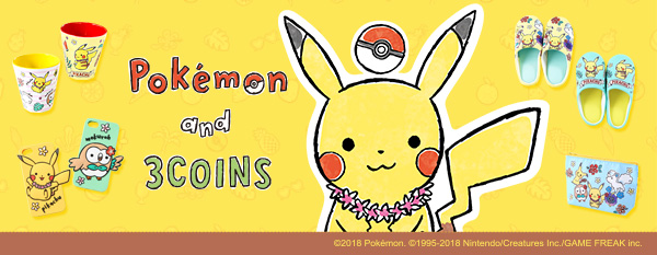 3coins_summer2018_main_gadget_pokemontimes-it