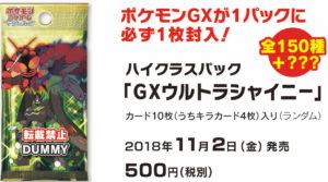 annuncio_set_GX_ultra_shiny_gcc_pokemontimes-it