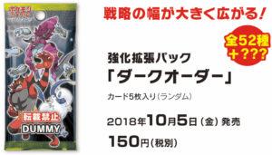 annuncio_set_dark_order_gcc_pokemontimes-it