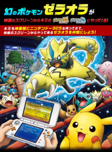 artwork_distribuzione_zeraora_ultrasole_ultraluna_pokemontimes-it