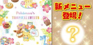 banner_menu_edizione_limitata_cafe_pokemontimes-it
