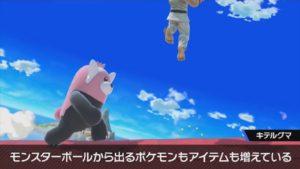 bewear_ssb_ultimate_switch_pokemontimes-it