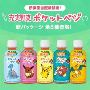bibite_pokemon_ITOEN_serie2_pokemontimes-it