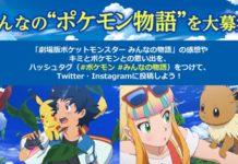 campagna_social_storia_tutti_film_pokemontimes-it