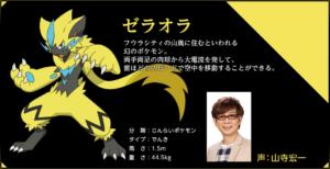 doppiatore_zeraora_storia_tutti_film_pokemontimes-it