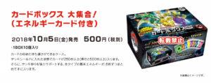 energy_card_box_gcc_pokemontimes-it