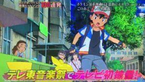 immagini_sigla_zeraora_storia_tutti_img10_film_pokemontimes-it