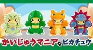 kaiju_mania_peluche_pikachu_pokemontimes-it