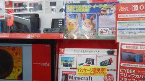 locandina_jap_letsgo_pikachu_eevee_switch_pokemontimes-it