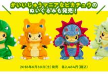 monster_mania_club_peluche_pokemontimes-it