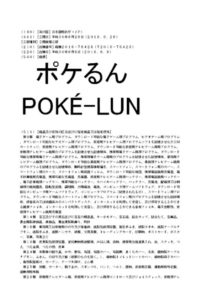 poke_lun_img01_trademark_pokemontimes-it