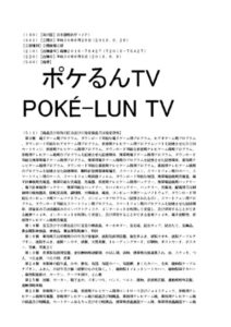 poke_lun_tv_img01_trademark_pokemontimes-it