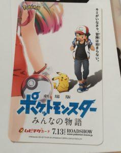 zeraora_storia_tutti_biglietto_film_pokemontimes-it