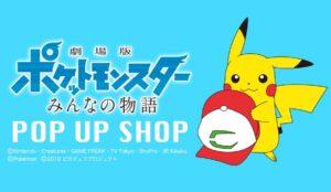 banner_shop_temporaneo_storia_tutti_film_pokemontimes-it